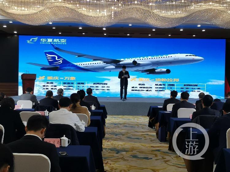重庆一周内开通4条国际航线 国际及地区(3898916)-20191225125228.jpg