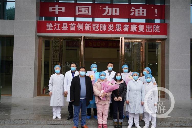 我市第8例(垫江县首例)新冠肺炎病人康复(4101990)-20200203171118_副本.jpg