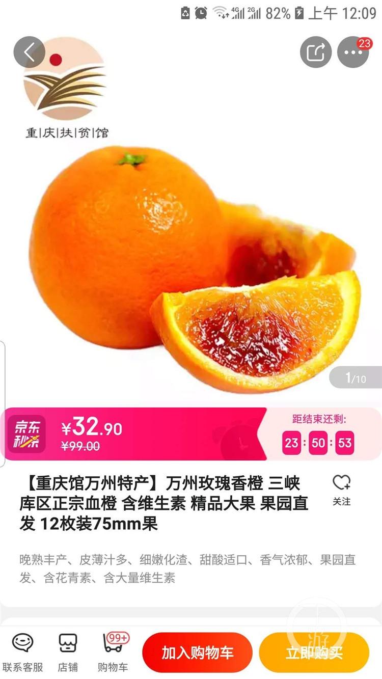 图配直降近14元,万州玫瑰香橙在京东开启(4234907)-20200226202323.jpg