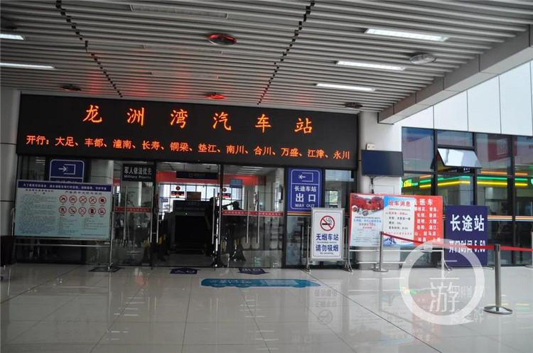 龙洲湾汽车站新增多条客运班线(5554301)-20201126115027_极速看图.jpg