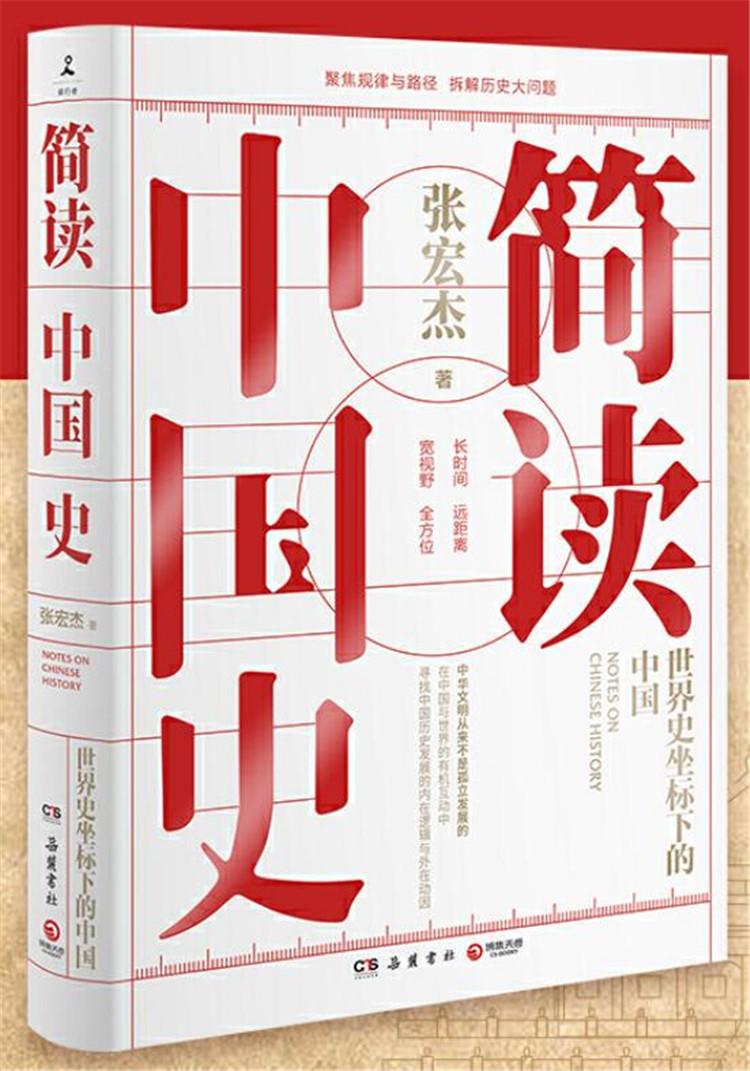 《简读中国史:世界史坐标下的中国》.jpg