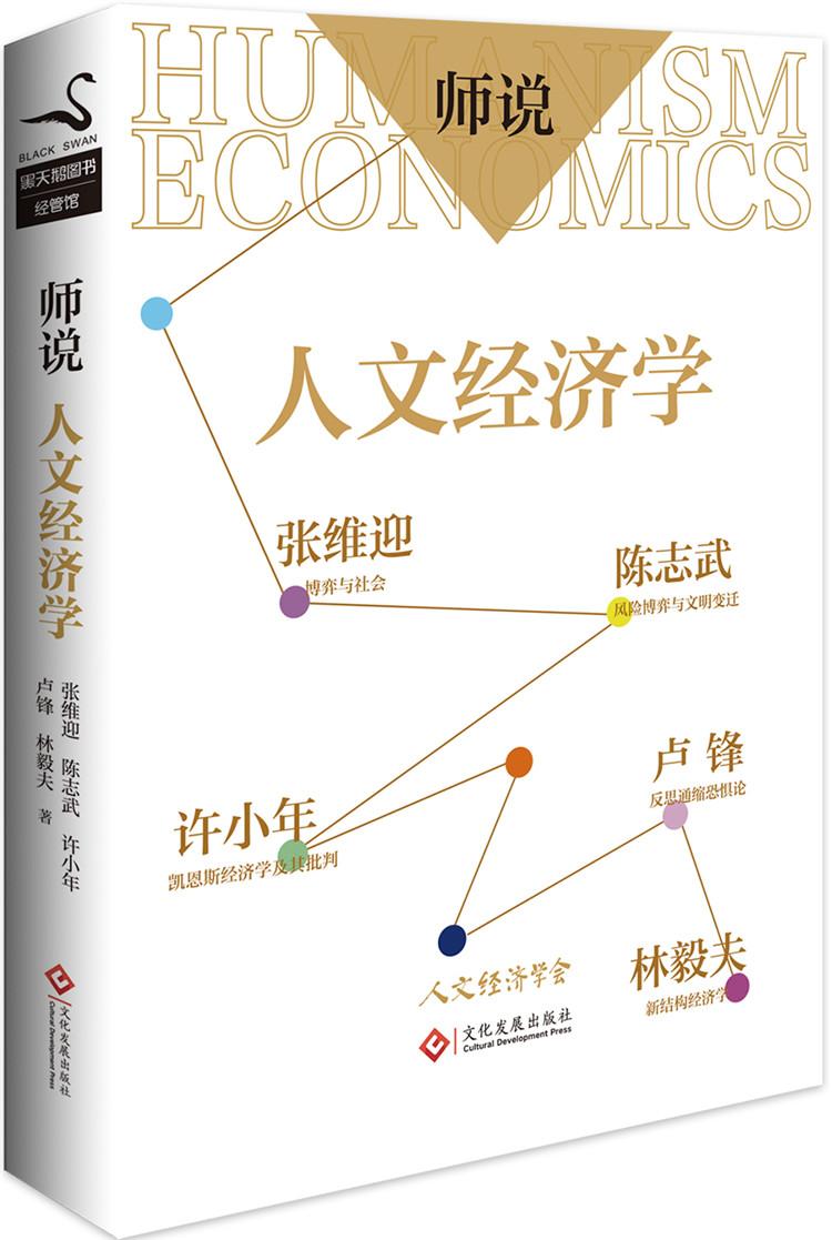 《师说:人文经济学》.jpg