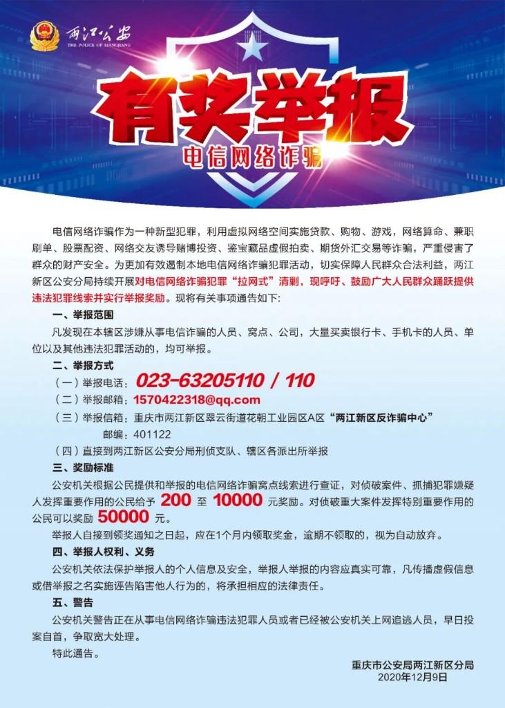 举报电信网络诈骗线索,两江新区公安分局最高奖励50000元