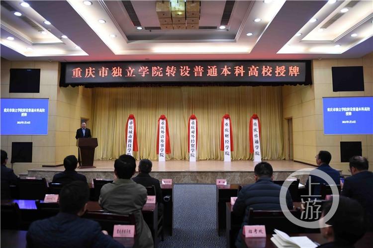 重庆5所独立学院转设为普通本科高校今日授(5781669)-20210114181237.jpg