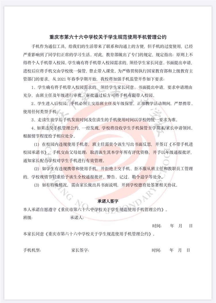 校园手机怎么管?_重庆一中学和家长、学生(5980983)-20210301213859.jpg
