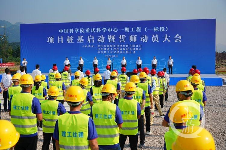 中科院重庆科学中心部分明年底完工 最快后年就能进驻办公
