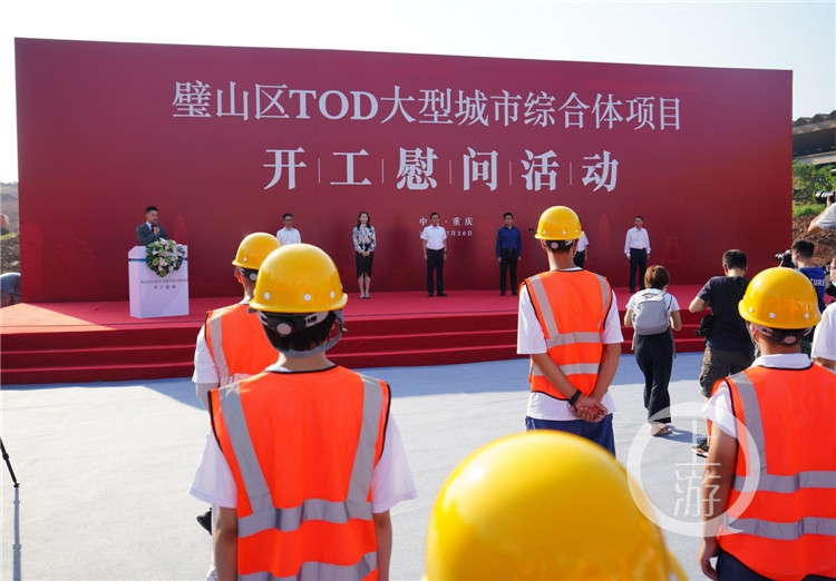 重庆璧山区正式开工建设TOD大型城市综合体