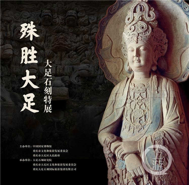 大足石刻特展海报(6883006)-20210913180057.jpg