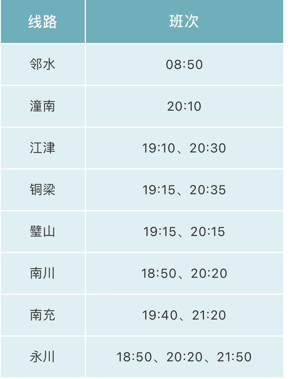 出行更方便!渝北双凤桥汽车新增多条夜班车(7010059)-20211014115449.jpg