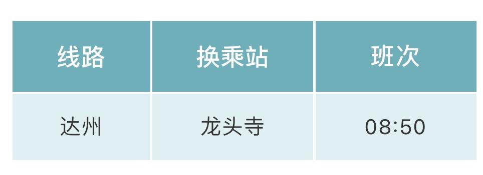出行更方便!渝北双凤桥汽车新增多条夜班车(7010055)-20211014115456.jpg