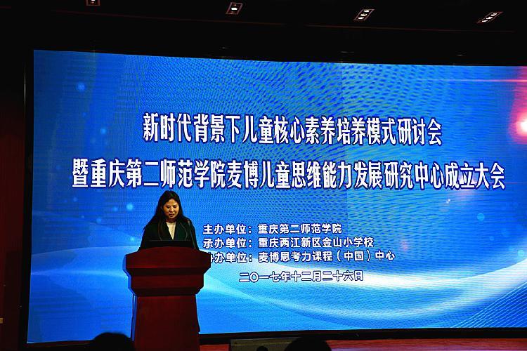 重庆第二师范学院领导发言_副本.jpg