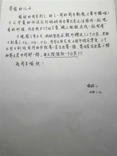 最温暖的见字如面:成都妈妈4年给儿写信近百封