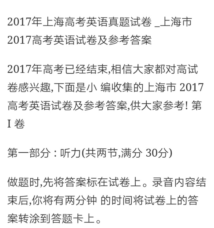 上海高考英语有多难?学霸都考哭了