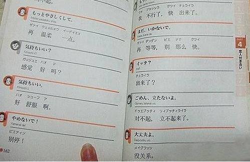 日本人学中文理由千奇百怪:有人称喜欢风水