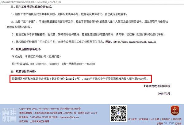 上海民办学校学费公布 有小学一学期8万元创新高