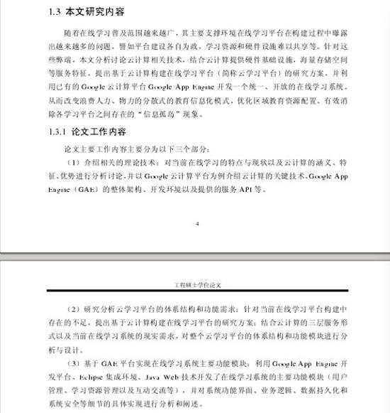 湖南大学硕士毕业生论文被举报抄袭 题目一字不差