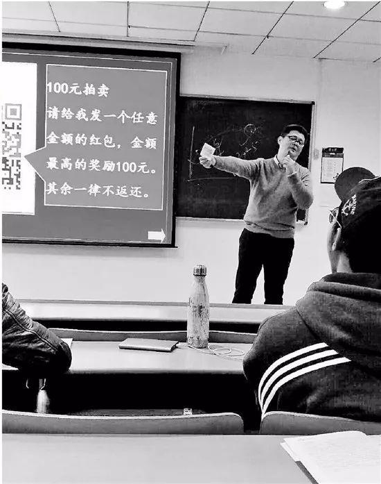 浙大老师课上给学生发微信红包 真相竟是这个