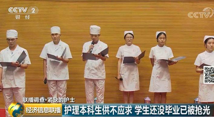 护士专业大学生提前2年被抢光 特别是男生!