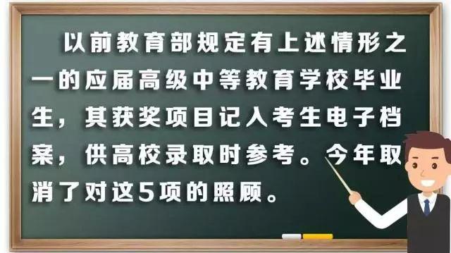 2018年陕西高考政策新变化 加分照顾政策继续缩减