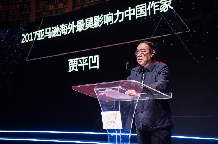 2017亚马逊海外最具影响力中国作家贾平凹先生发言.jpg
