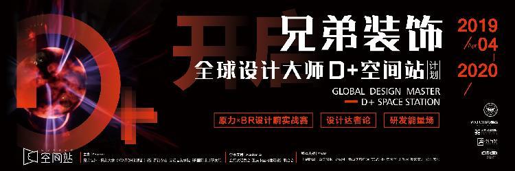 活动主题图:全球设计大咖D+空间站.jpg