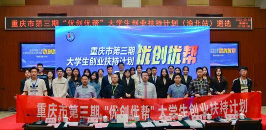 重庆工业职业技术学院承办重庆市第三期优创优帮渝北站遴选活动