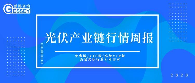 光伏光伏产业链行情周报(2020年05月21日-05月27日)
