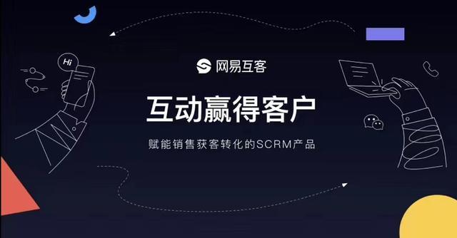 网易互客网易互客的SCRM态度:打通数字化时代企业经营的任督二脉