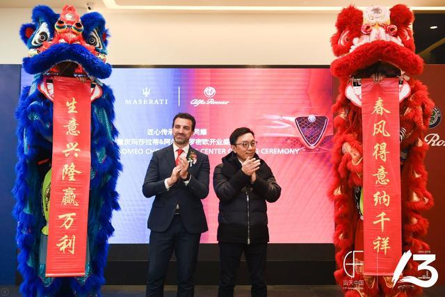 玛莎拉蒂 阿尔法·罗密欧双品牌展厅重庆盛大开业