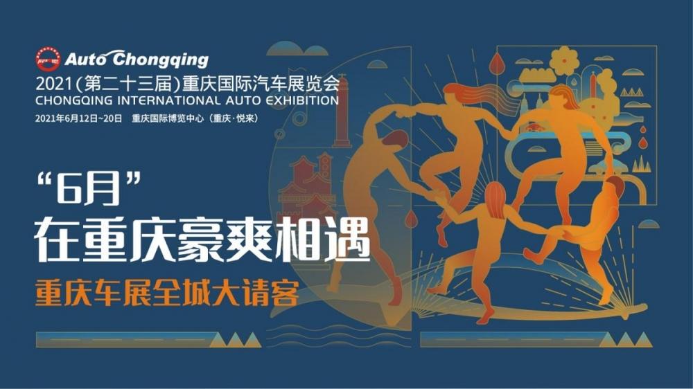仲夏狂欢!6月12-20日,来重庆车展豪爽相遇