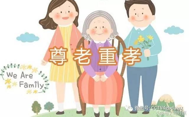 """目标寿终正寝_为什么老人说""""七十不留宿""""?传统文化是如何""""尊老重孝""""-新 ..."""