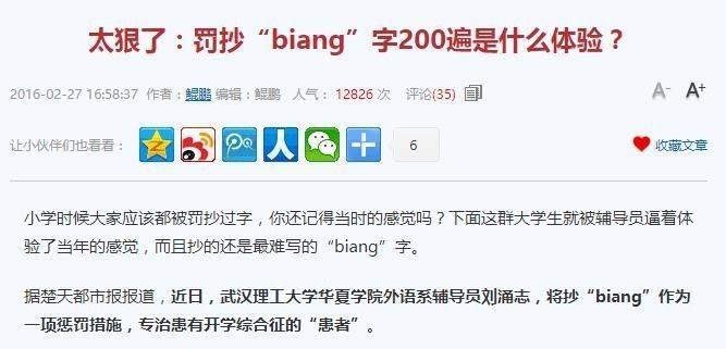 ang是汉字里笔画最多的,还是太 这是一个陕西关中方言生僻字,笔