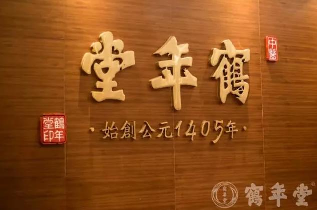 鹤年堂2.png