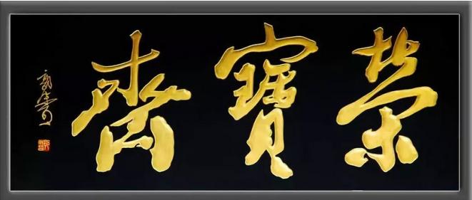 荣宝斋2.png