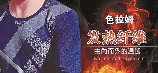 发热内衣到底靠谱吗?