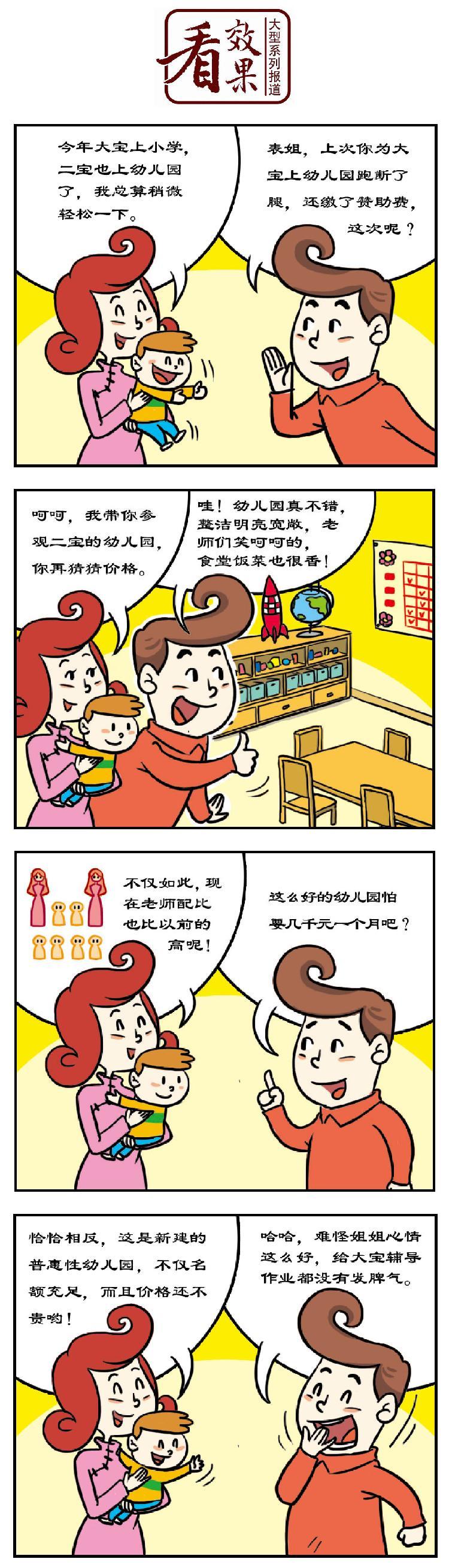 学前教育.jpg