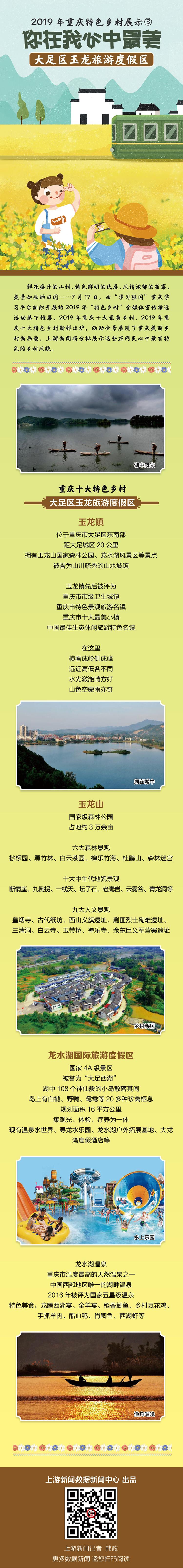 特色3:大足区玉龙旅游度假区.jpg