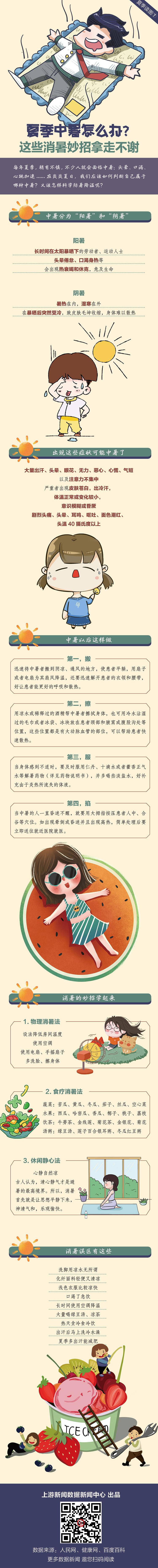 夏季读图7.jpg