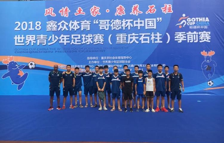 世界青少年足球赛季前赛石柱开战,300余人角逐总决赛资格