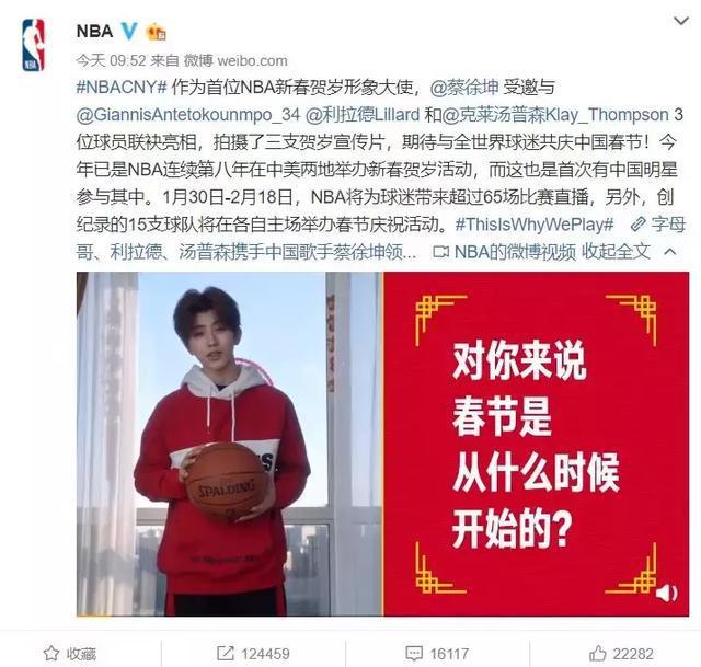 蔡徐坤当选NBA形象大使!球迷:比死还难受!