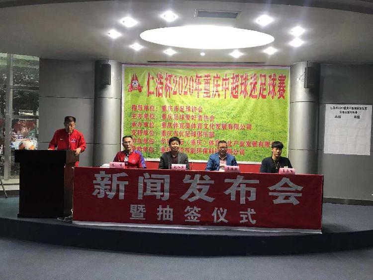 2020年重庆中超球迷足球比赛下周日开打,赛制参照今年中超