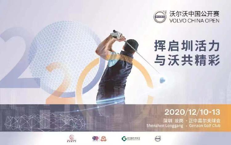 2020年沃尔沃高尔夫球中国公开赛下月举行,总奖金200万参赛名额有减少
