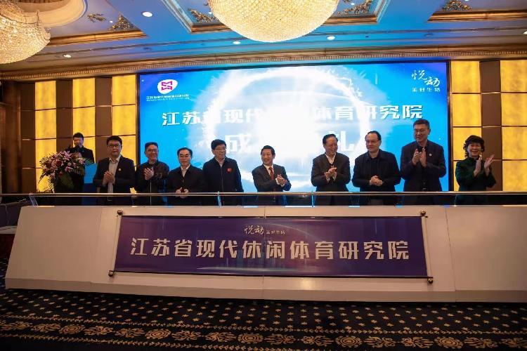 中国首家休闲体育研究院在南京成立
