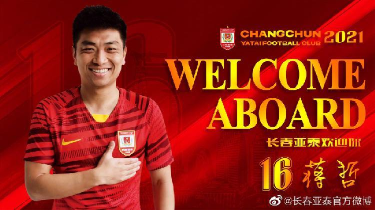 长春亚泰官宣蒋哲租借重返老东家,新赛季谁是重庆当代主力右后卫?