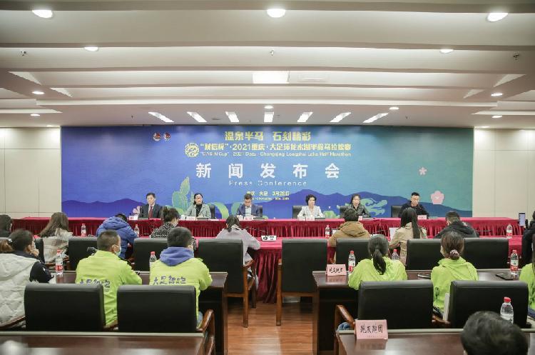 重庆大足环龙水湖半马3月28日开跑,今年赛事再次升级