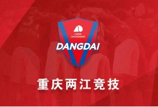 新赛季中超分组基本定了,重庆两江竞技同组强敌环伺