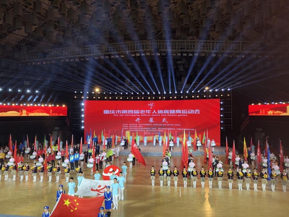 历时3个月,4000选手参赛,重庆市第四届老年人体育健身运动会开幕