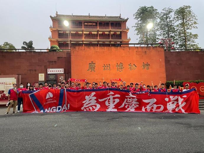 百名重庆球迷远征广州:球队相比首轮进步明显,希望下轮能拿分