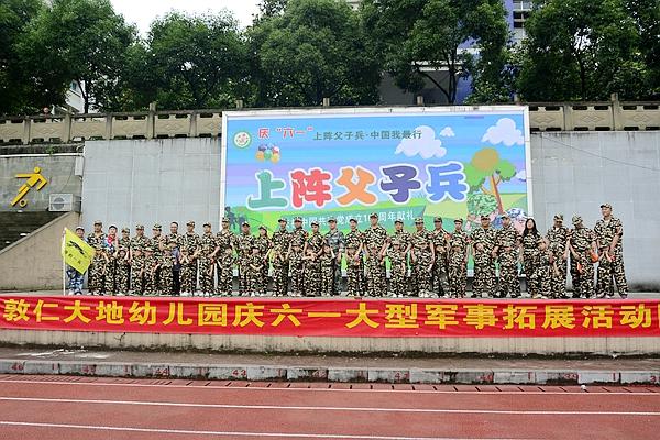 敦仁大地幼儿园亲子运动会 向中国共产党成立100周年献礼