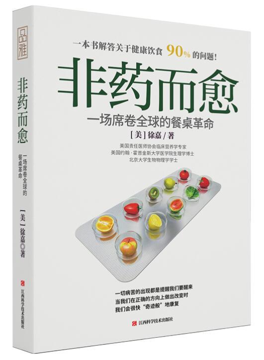 《非药而愈:一场席卷全球的餐桌革命》.jpg